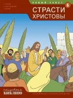 ОТКРЫВАЕМ БИБЛИЮ: СТРАСТИ ХРИСТОВЫ. Книга 6. Развивающее пособие для детей
