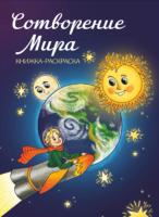 СОТВОРЕНИЕ МИРА. Книжка-раскраска с увлекательными загадками и заданиями