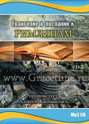ЕВАНГЕЛИЕ В ПОСЛАНИИ К РИМЛЯНАМ №3. Алексей Коломийцев - 1 CD