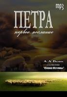 ПЕРВОЕ ПОСЛАНИЕ ПЕТРА. Андрей Вовк - 1 CD
