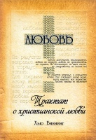 ЛЮБОВЬ. Трактат о христианской любви. Хью Биннинг
