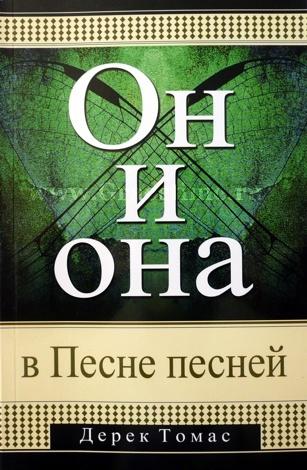 ОН И ОНА В КНИГЕ ПЕСНИ ПЕСНЕЙ. Дерек Томас