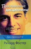 ПРОСЛАВЛЕНИЕ ДИСЦИПЛИНЫ. Ричард Фостер