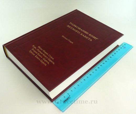 ТОЛКОВАНИЕ КНИГ ВЕТХОГО ЗАВЕТА. Иисус Навин - 3 книга Царств. Мэтью Генри