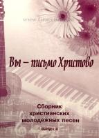 ВЫ - ПИСЬМО ХРИСТОВО. Сборник молодежных песен с аккордами. Выпуск 4