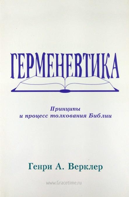 ГЕРМЕНЕВТИКА. Принципы и процесс толкования Библии. Генри Верклер
