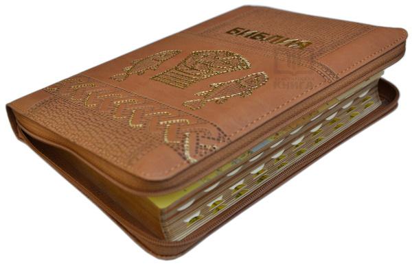 БИБЛИЯ 055 ZTI Бежевая, 2 рыбки, парал. места, молния, золотой срез, индексы, словарь /145x205/