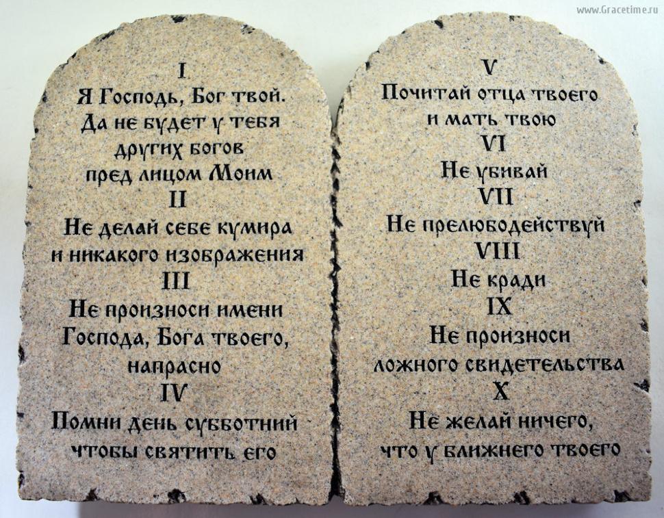 Скрижали каменные: 10 заповедей /средний формат/