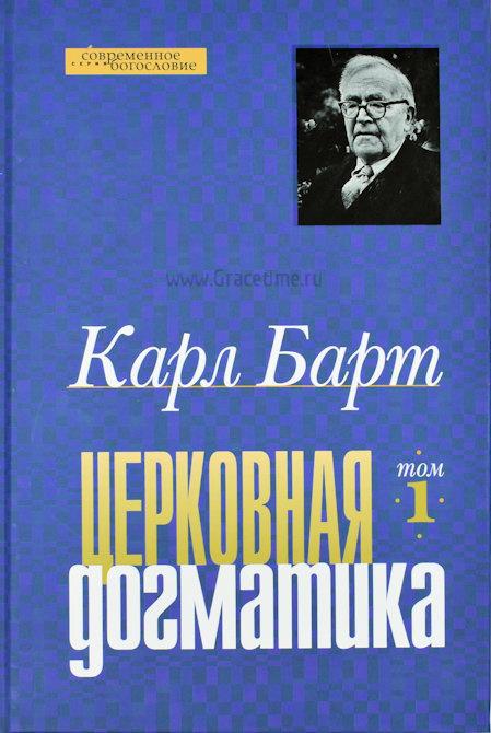 ЦЕРКОВНАЯ ДОГМАТИКА. Том 1. Карл Барт