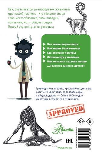 ТАКИЕ РАЗНЫЕ ЖИВОТНЫЕ. Простая наука для детей. И.Я. Павлинов