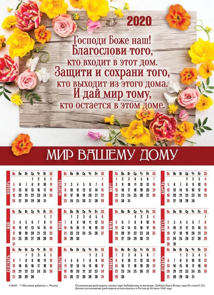 Листовой календарь 2020: Мир вашему дому /формат А4/