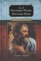 1 И 2 ПОСЛАНИЕ ПЕТРА, ПОСЛАНИЕ ИУДЫ. Комментарии веслианской традиции. Дэниел Пауэрс