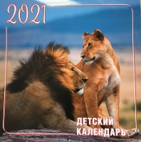 Перекидной календарь для детей 2021: Животные