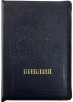 БИБЛИЯ 075 ZTI Синяя, виноградная лоза вверху, позолоч. срез, индексы, молния, закладка /180х255/