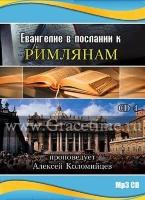 ЕВАНГЕЛИЕ В ПОСЛАНИИ К РИМЛЯНАМ №4. Алексей Коломийцев - 1 CD