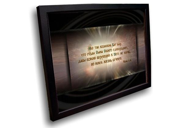 Постер: ИБО ТАК ВОЗЛЮБИЛ БОГ МИР