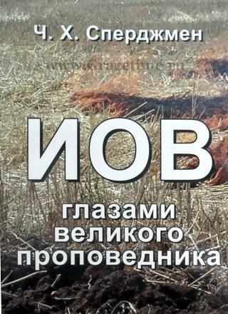 ИОВ ГЛАЗАМИ ВЕЛИКОГО ПРОПОВЕДНИКА. Чарльз Сперджен