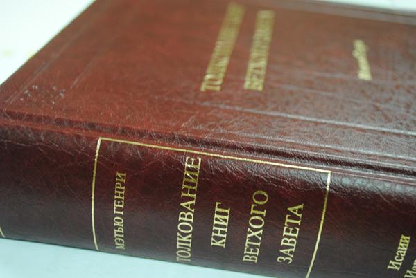 ТОЛКОВАНИЕ КНИГ ВЕТХОГО ЗАВЕТА. Пророки. Часть 1. Мэтью Генри