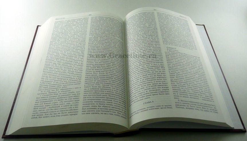 ТОЛКОВАНИЕ КНИГ ВЕТХОГО ЗАВЕТА. 4 Книга Царств - Иов. Мэтью Генри