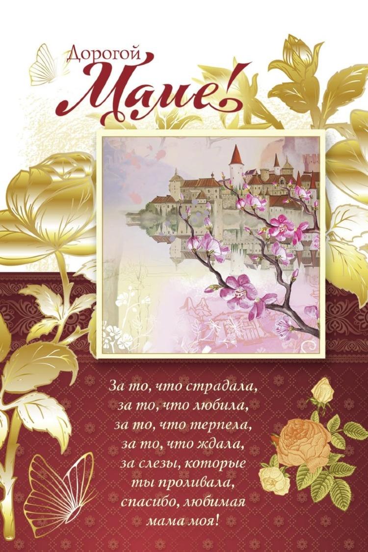 Христианская открытка с днем рождения мама