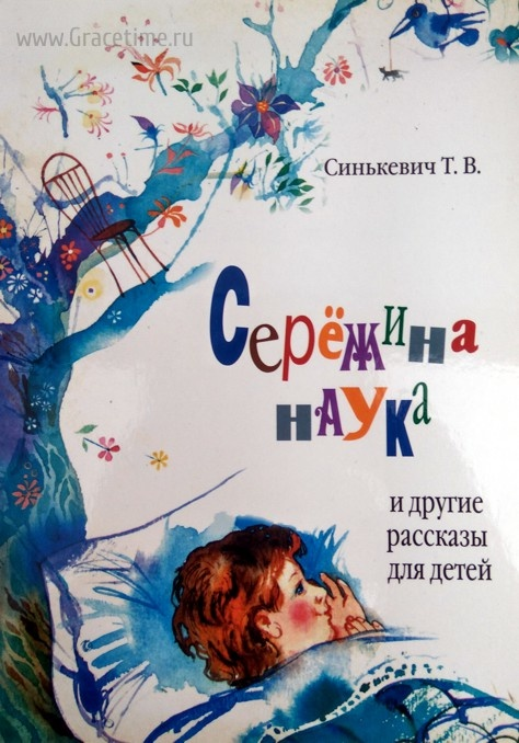 СЕРЕЖИНА НАУКА. И другие рассказы для детей. Синькевич Т. В.