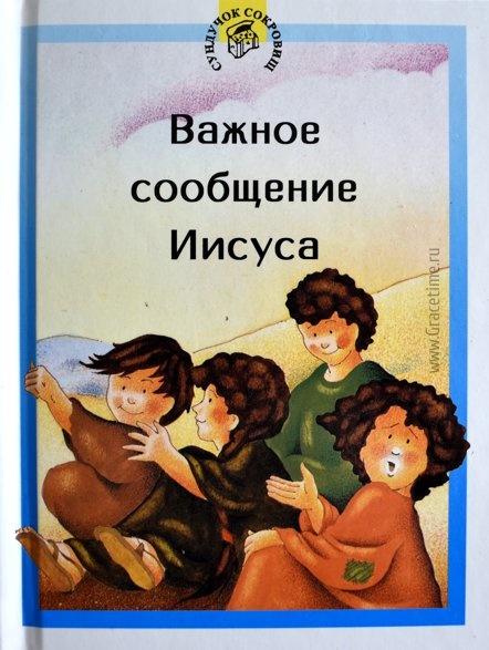 СУНДУЧОК СОКРОВИЩ. Важное сообщение Иисуса. Книга-малютка. Цветные иллюстрации