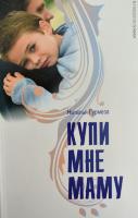 КУПИ МНЕ МАМУ. Наталья Гурмеза