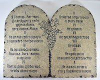 Скрижали каменные: 10 заповедей /большой формат/