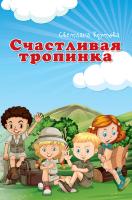 СЧАСТЛИВАЯ ТРОПИНКА. Светлана Крутова