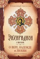 ЭНХИРИДИОН К ЛАВРЕНИТИЮ или о вере, надежде и любви. Аврелий Августин