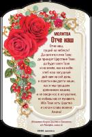 Магнит 10x15: Молитва Отче наш