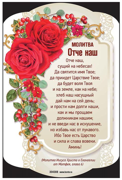 Молитва отче наш открытки