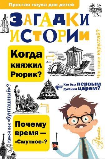 ЗАГАДКИ ИСТОРИИ. Простая наука для детей. Павел Политов