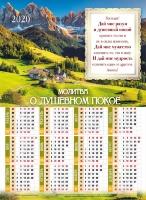 Листовой календарь 2020: Молитва о душевном покое /формат А4/