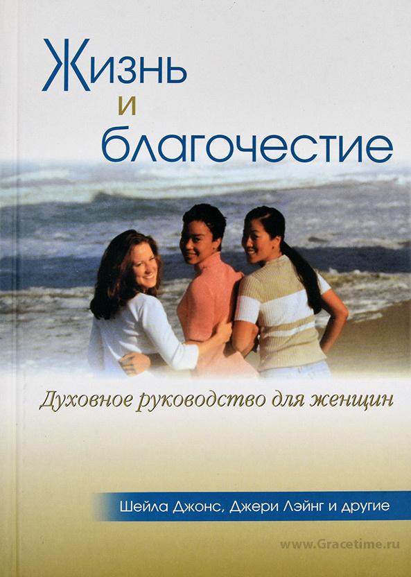 ЖИЗНЬ И БЛАГОЧЕСТИЕ. Духовное руководство для женщин. Шейла Джонс, Джери Лэйнг