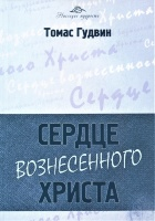 СЕРДЦЕ ВОЗНЕСЕННОГО ХРИСТА. Томас Гудвин