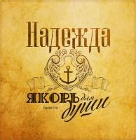 Магнит 8х11: Надежда - якорь души