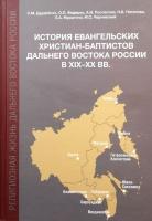 ИСТОРИЯ ЕВАНГЕЛЬСКИХ ХРИСТИАН-БАПТИСТОВ ДАЛЬНЕГО ВОСТОКА РОССИИ В XIX-XX ВВ