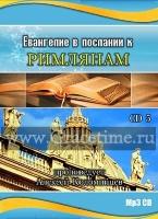 ЕВАНГЕЛИЕ В ПОСЛАНИИ К РИМЛЯНАМ №5. Алексей Коломийцев - 1 CD