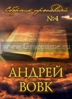 СОБРАНИЕ ПРОПОВЕДЕЙ №4. Андрей Вовк - 1 DVD