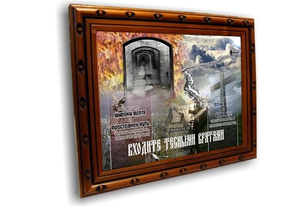 Постер: ВХОДИТЕ ТЕСНЫМИ ВРАТАМИ