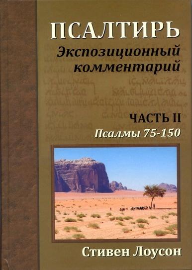 ПСАЛТИРЬ. Часть 2. Экспозиционный комментарий. Псалмы 75 - 150. Стивен Лоусон