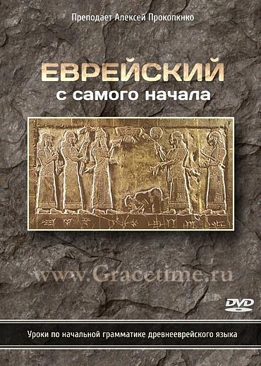 ЕВРЕЙСКИЙ С САМОГО НАЧАЛА. Алексей Прокопенко - 12 DVD + 1 CD