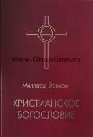 ХРИСТИАНСКОЕ БОГОСЛОВИЕ. Миллард Эриксон