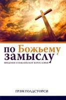 ПО БОЖЬЕМУ ЗАМЫСЛУ. Введение в библейское богословие. Грэми Голдсуорси