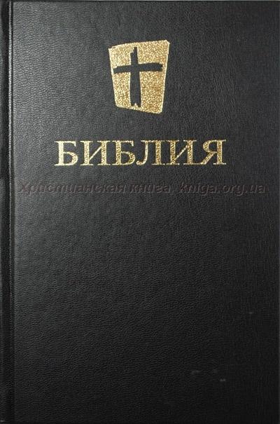 БИБЛИЯ В СОВРЕМЕННОМ ПЕРЕВОДЕ МБО 073