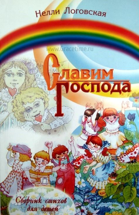 СЛАВИМ ГОСПОДА. Сборник христианских стихов для детей. Нелли Логовская