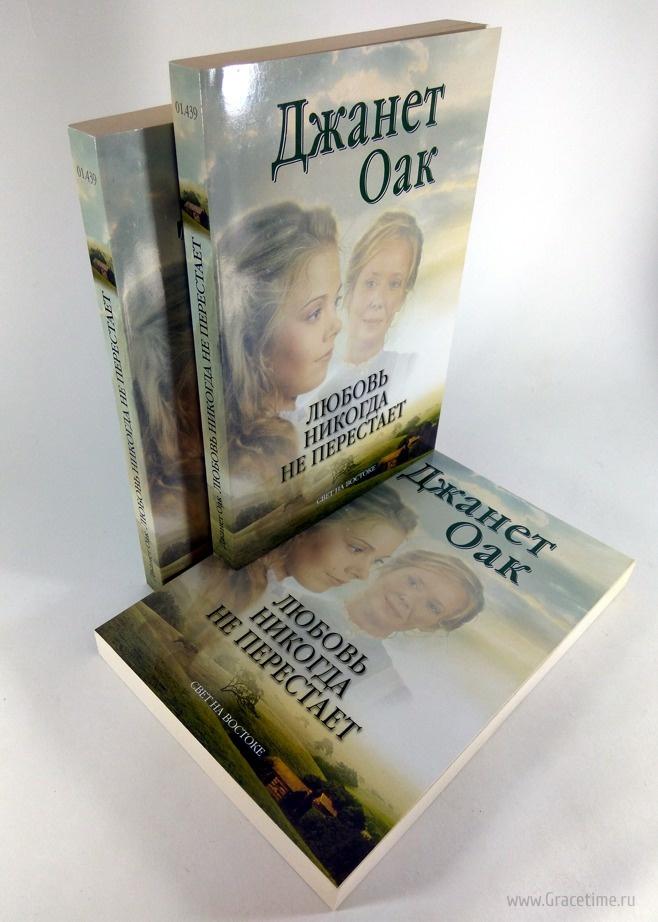 ЛЮБОВЬ НИКОГДА НЕ ПЕРЕСТАЕТ. Книга 2. Джанет Оак