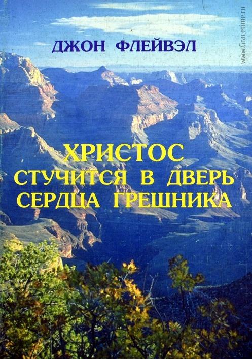 ХРИСТОС СТУЧИТСЯ В ДВЕРЬ СЕРДЦА ГРЕШНИКА. Джон Флейвэл