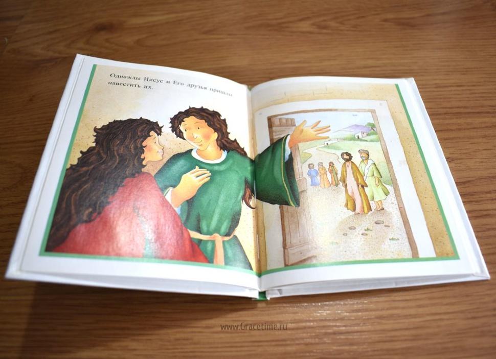СУНДУЧОК СОКРОВИЩ. Иисус и очень хлопотливая сестра. Книга-малютка. Цветные иллюстрации